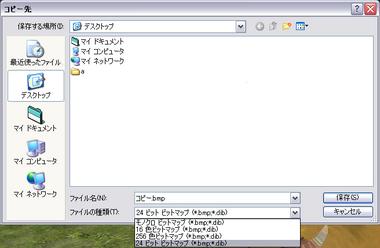 2_4_ファイル